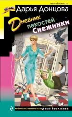 Донцова Д.А.. Дневник пакостей Снежинки