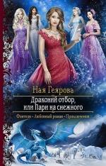Рекомендуем новинку – книгу «Драконий отбор, или Пари на снежного»