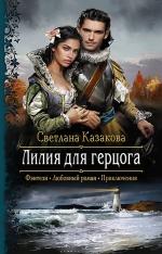 Рекомендуем новинку – книгу «Лилия для герцога»