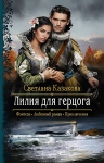 Казакова С.. Лилия для герцога