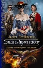 Петровичева Л.К.. Дракон выбирает невесту