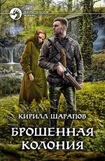 Шарапов К.Ю.. Брошенная колония