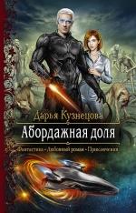 Кузнецова Д.А.. Абордажная доля