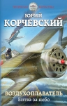 Корчевский Ю.Г.. Воздухоплаватель. Битва за небо