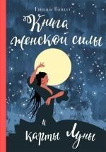 Ванахт Е.В.. Книга женской силы и карты луны