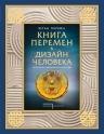 Паркин Ч.. Книга перемен и Дизайн человека. Откройте тайну вашей природы