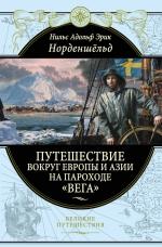 Норденшельд А.. Путешествие вокруг Европы и Азии на пароходе «Вега» в 1878-1880 годах