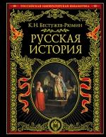 Бестужев-Рюмин К.Н.. Русская история