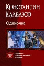 Калбазов К.Г.. Одиночка. Трилогия в одном томе