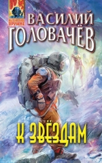 Головачёв В.В.. К звёздам