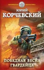 Корчевский Ю.Г.. Победная весна гвардейца