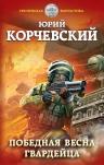 Рекомендуем новинку – книгу «Победная весна гвардейца»