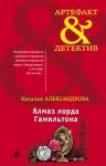 Александрова Н.Н.. Алмаз лорда Гамильтона