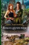 Рекомендуем новинку – книгу «Жена из другого мира»