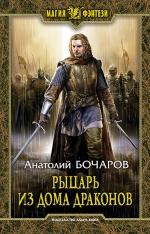 Бочаров А.Ю.. Рыцарь из Дома Драконов