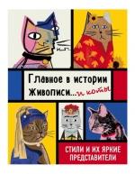 Гулд Н.. Главное в истории живописи... и коты! Стили и их яркие представители