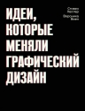 Хеллер С., Виен В.. Идеи, которые меняли графический дизайн