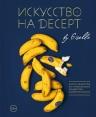 Жизель. Искусство на десерт. Книга рецептов от уникального кондитера современности