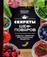 Онегин А.. Секреты шеф-поваров