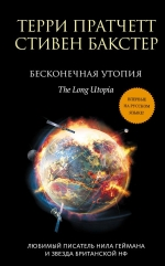 Рекомендуем новинку – книгу «Бесконечная утопия»