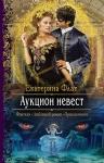 Флат Е.В.. Аукцион невест