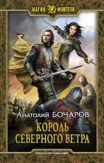 Бочаров А.Ю.. Король северного ветра