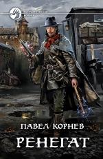 Корнев П.Н.. Ренегат