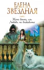 Рекомендуем новинку – книгу «Жена воина, или Любовь на выживание»
