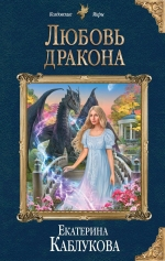 Каблукова Е.. Любовь дракона