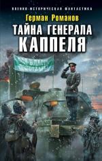 Романов Г.И.. Тайна генерала Каппеля