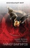 Рекомендуем новинку – книгу «Лайнер вампиров»