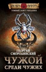 Смородинский Г.Г.. Темный завет ушедших. Книга первая. Чужой среди чужих