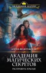 Рекомендуем новинку – книгу «Академия магических секретов. Расправить крылья»