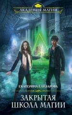 Елизарова Е.Б.. Закрытая школа магии