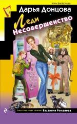 Донцова Д.А.. Леди Несовершенство