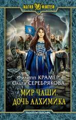 Крамер Ф., Серебрякова О.. Мир Чаши. Дочь алхимика
