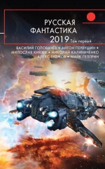Рекомендуем новинку – книгу «Русская фантастика-2019»