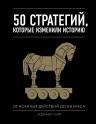 Смит Дэн.. 50 стратегий, которые изменили историю. От военных действий до бизнеса