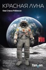 Робинсон К.С.. Красная Луна