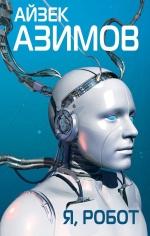 Азимов А.. Я, робот