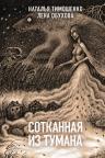 Тимошенко Н.В., Обухова Е.А.. Сотканная из тумана