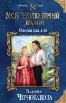 Чернованова В.М.. Мой (не)любимый дракон. Оковы для ари