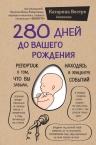 Вестре К.. 280 дней до вашего рождения. Репортаж о том, что вы забыли, находясь в эпицентре событий