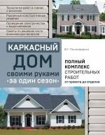 Пономаренко В.Г.. Каркасный дом своими руками за один сезон. Полный комплекс строительных работ от проекта до отделки