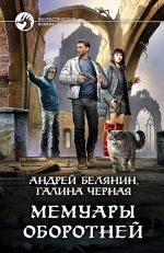 Белянин А.О., Черная Г.. Мемуары оборотней