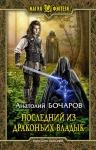 Бочаров А.Ю.. Последний из Драконьих Владык