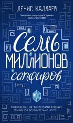 Калдаев Д.С.. Семь миллионов сапфиров