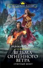 Кузьмина Н.М.. Ведьма огненного ветра. Ответный визит