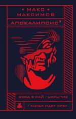 Максимов М.. Апокалипсис³