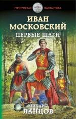 Рекомендуем новинку – книгу «Иван Московский. Первые шаги»